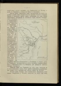 Karta Raīona Largo-Kagul'skoj operacīi v 1770 g.