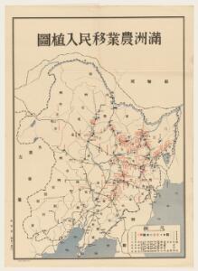 滿洲農業移民入植圖