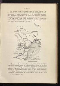Karta teatra vojn 1769-1774 gg. i 1787-1791 gg.