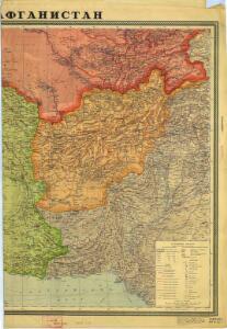 Iran, Afganistan (1951)