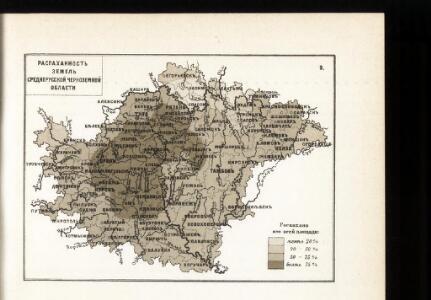 Raspachannost zemel' srednerusskoj černozemnoj oblasti