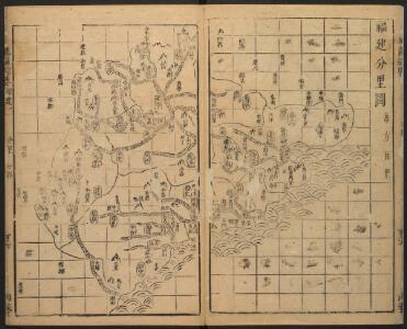 地圖綜要 : 三卷(福建分里圖)