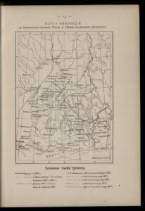 Karta Finljandīi s pokazanīem granic Rosīi i Švecīi po raznym dogovorom