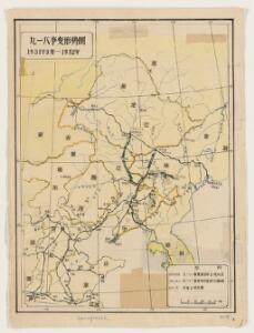 九一八事变形势图, 1931年9月-1932年.