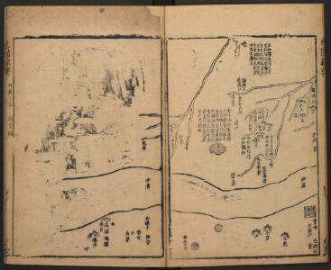 地圖綜要 : 三卷(朔漠圖)