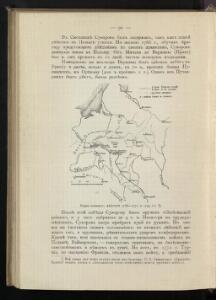 Karta voennych dějstvīj 1768 - 1771 i 1794 g.g.