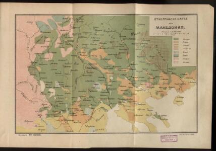 Etnografska karta na Makedonija